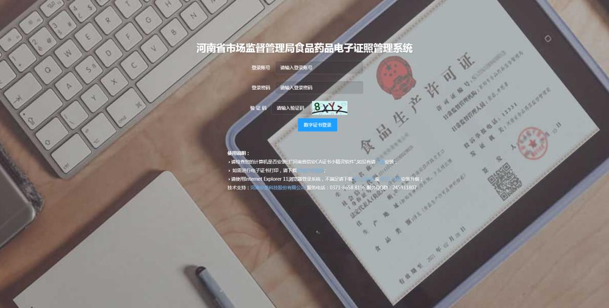 河南省市场管理局食品药品电子证照管理系统