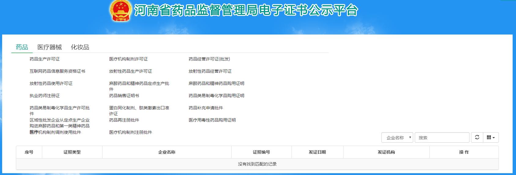 河南省药品监督管理局电子证书公示平台