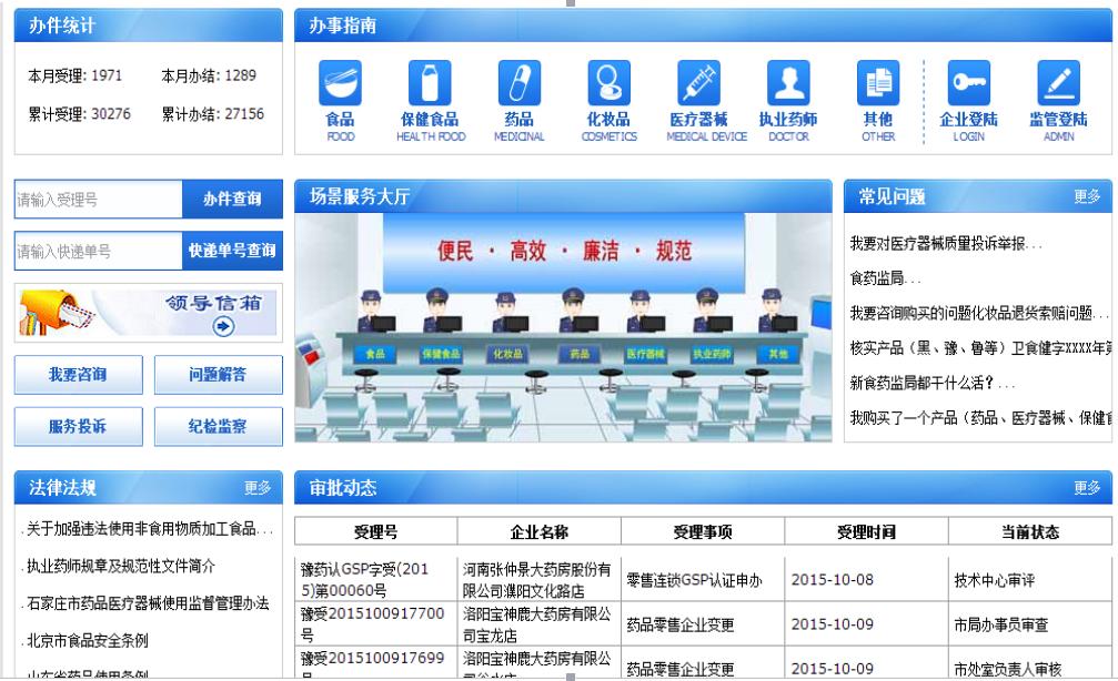 河南省食品药品行政许可电子化审批监管平台