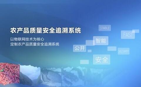 """河南省:完善追溯体系 推进智慧监管 切实保障人民群众""""舌尖上的安全"""""""