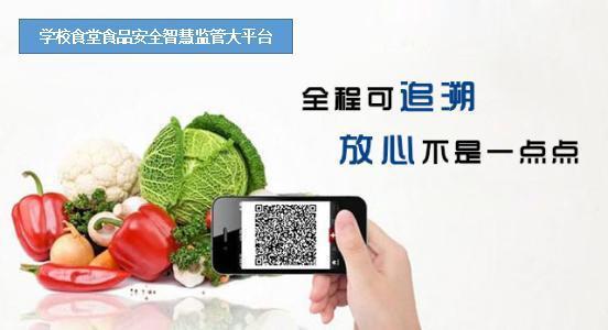 食品安全智慧监管平台主要功能?