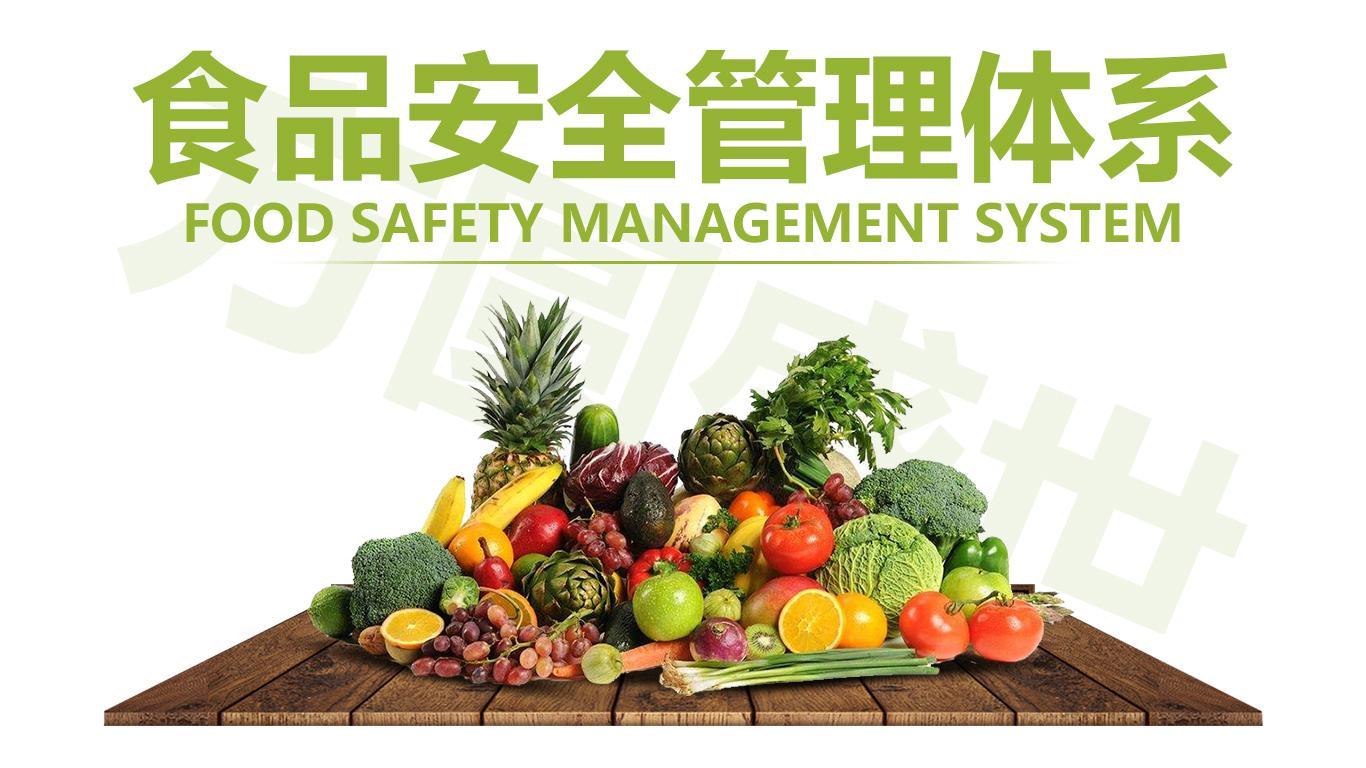 食品安全管理体系的十大原则?