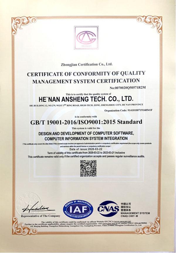 ISO质量管理体系-英文