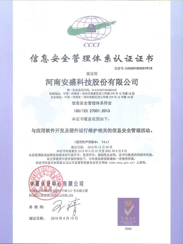 信息安全管理体系证书-中文
