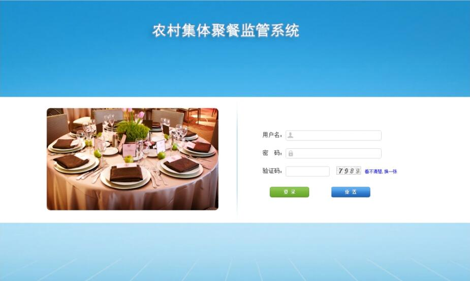 农村集体聚餐监管系统