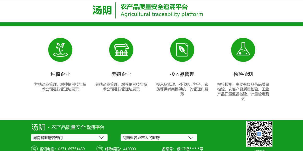 汤阴县农产品质量安全溯源平台